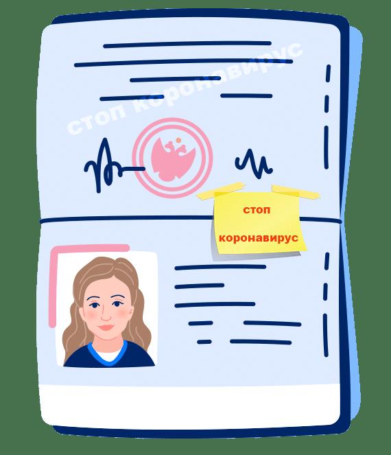 pasport dlya koronavirus